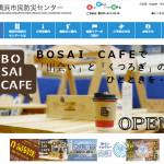 BOSAI CAFE