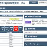 神奈川県災害情報ポータル